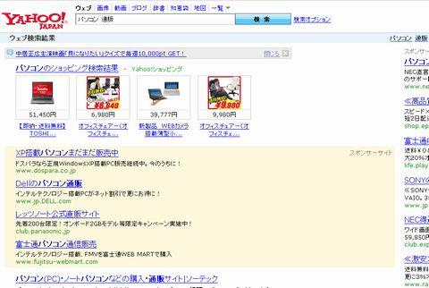 Yahoo!検索が新たな方向へ